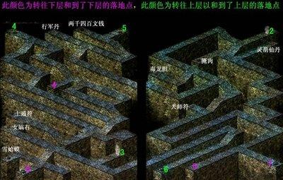 新仙剑奇侠传全剧情图文通关攻略试炼窟016-3.jpg