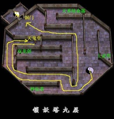 新仙剑奇侠传全剧情图文通关攻略锁妖塔011-9.jpg