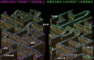 新仙剑奇侠传全剧情图文通关攻略试炼窟016-5.jpg
