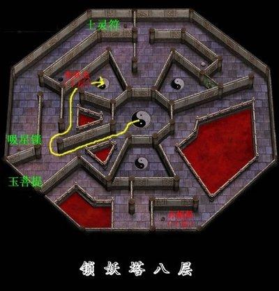 新仙剑奇侠传全剧情图文通关攻略锁妖塔011-8.jpg