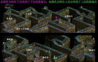 新仙剑奇侠传全剧情图文通关攻略试炼窟016-4.jpg