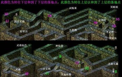 新仙剑奇侠传全剧情图文通关攻略试炼窟016-6.jpg